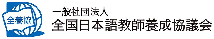 一般社団法人全国日本語教師養成協議会